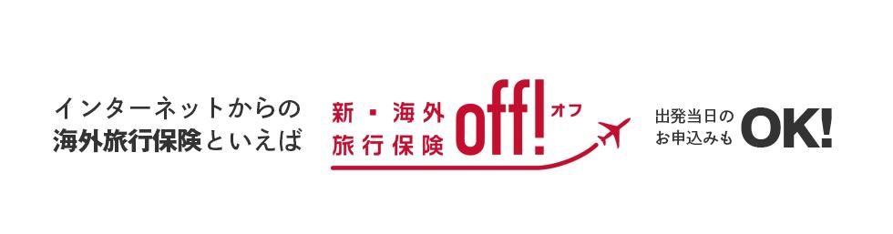 インターネットからの海外旅行保険といえば【off!(オフ)】出発当日のお申し込みもOK!