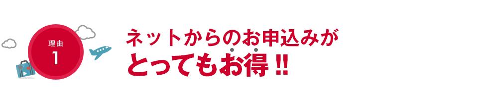 【理由1】ネットからのお申し込みがとってもお得!!