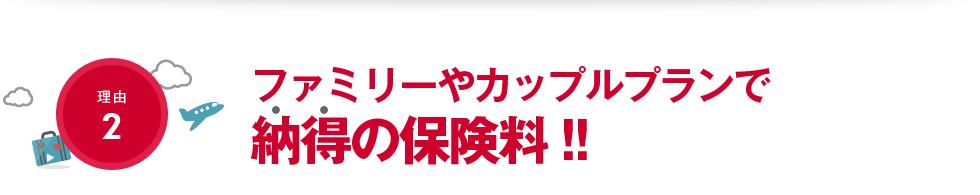 【理由2】ファミリーやカップルプランで納得の保険料!!