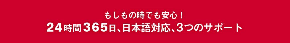 もしもの時でも安心!24時間365日、日本語対応、3つのサポート