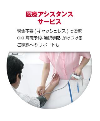 【医療アシスタンスサービス】現金不要(キャッシュレス)で治療OK!病院予約、通訳手配、かけつけるご家族への サポートも