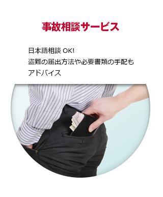 【事故相談サービス】日本語相談OK!盗難の届出方法や必要書類の手配もアドバイス