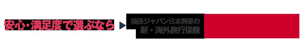 安心・満足度で選ぶなら→損保ジャパン日本興亜の新・海外旅行保険【off!(オフ)】
