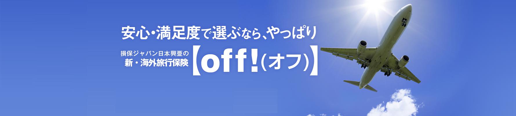 安心・満足度で選ぶなら、やっぱり 損保ジャパン日本興亜の新・海外旅行保険【off!(オフ)】